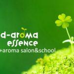 d-aromaessence(ディ・アロマエッセンス)