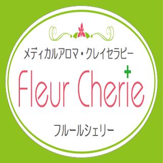 メディカルアロマ・クレイセラピー Fleur Cherie