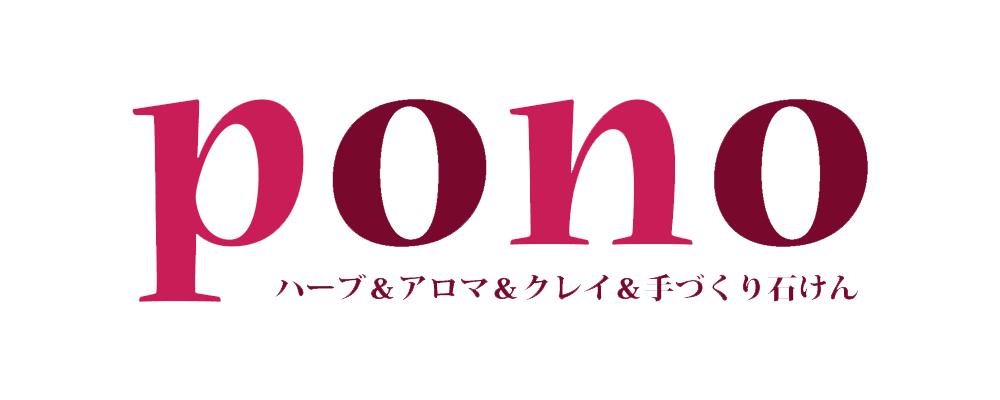 手作り石けん・ハーブ・アロマ・クレイ pono